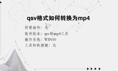 qsv格式如何转换为mp4