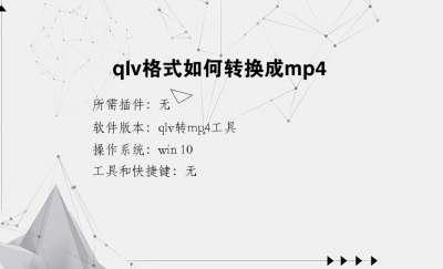 qlv格式如何转换成mp4