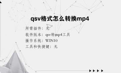 qsv格式怎么转换mp4
