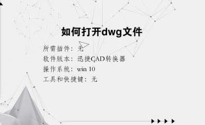 如何打开dwg文件