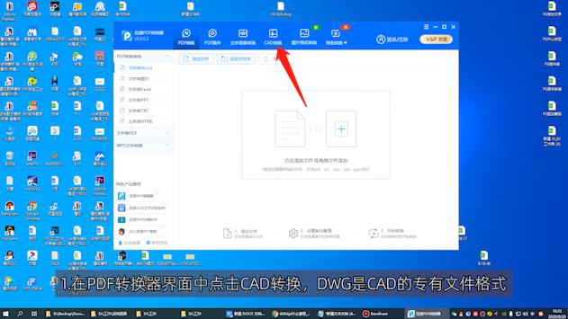 DWG转PDF不清晰怎么办
