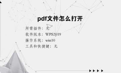 pdf文件怎么打开
