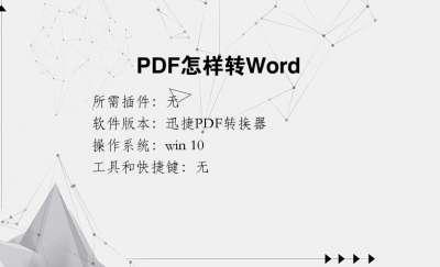 PDF怎样转Word