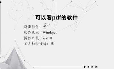 可以看pdf的软件