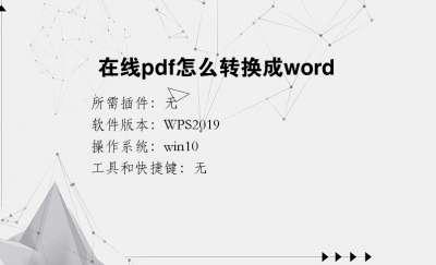 在线pdf怎么转换成word