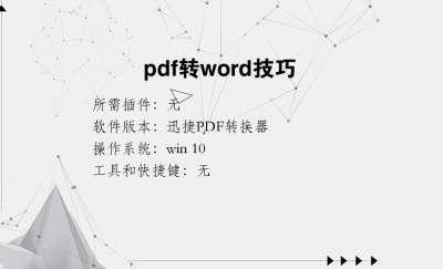 pdf转word技巧