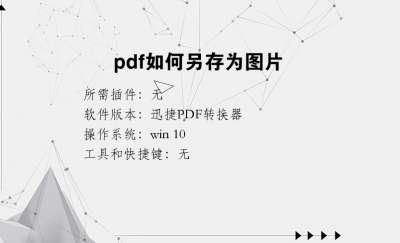 pdf如何另存为图片