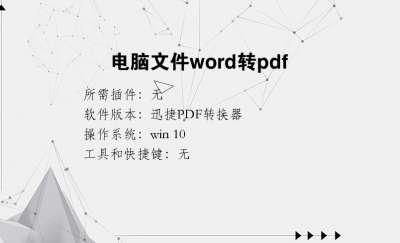 电脑文件word转pdf