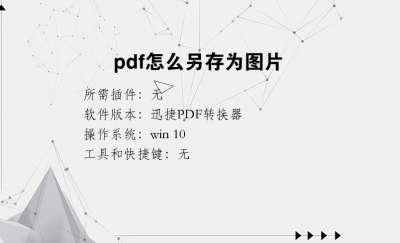 pdf怎么另存为图片