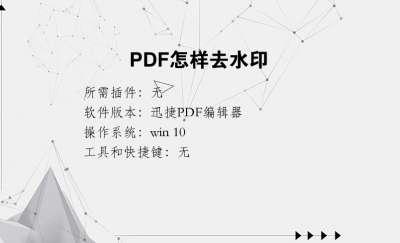 PDF怎样去水印