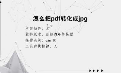 怎么把pdf转化成jpg