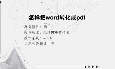 怎样把word转化成pdf