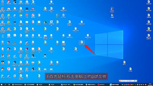 电脑上怎么打开pdf文件