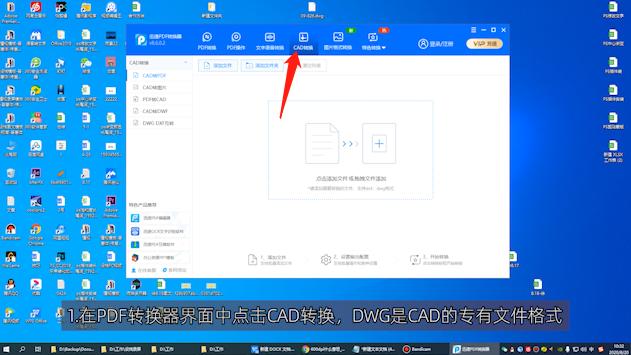 CAD在线怎么转换PDF
