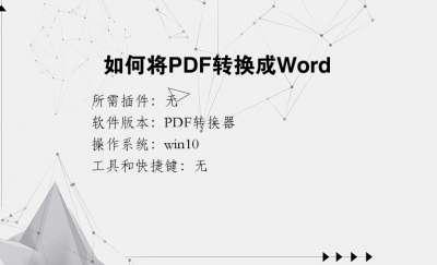 如何将PDF转换成Word