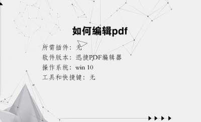 如何编辑pdf