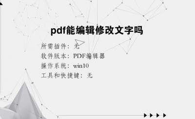 pdf能编辑修改文字吗
