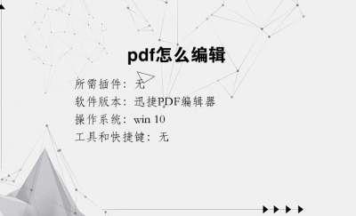 pdf怎么编辑