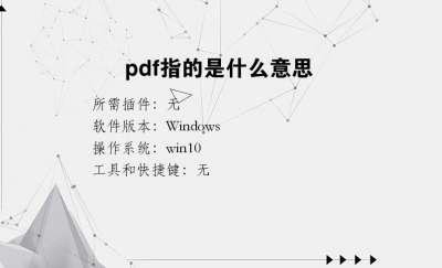 pdf指的是什么意思