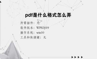 pdf是什么格式怎么弄