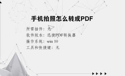 手机拍照怎么转成PDF