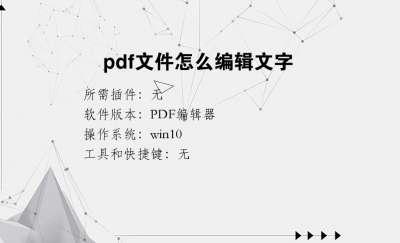 pdf文件怎么编辑文字