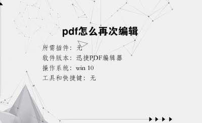 pdf怎么再次编辑