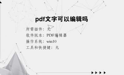 pdf文字可以编辑吗
