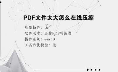 PDF文件太大怎么在线压缩