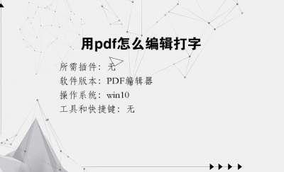 用pdf怎么编辑打字
