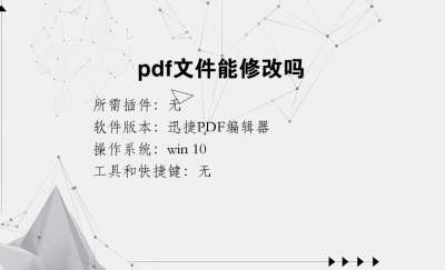 pdf文件能修改吗
