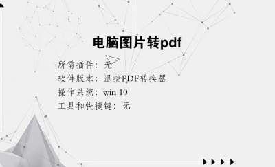 电脑图片转pdf
