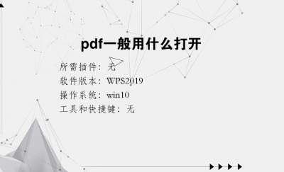pdf一般用什么打开