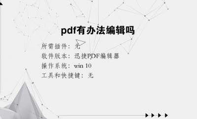 pdf有办法编辑吗
