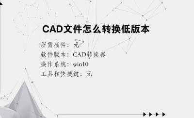 CAD文件怎么转换低版本