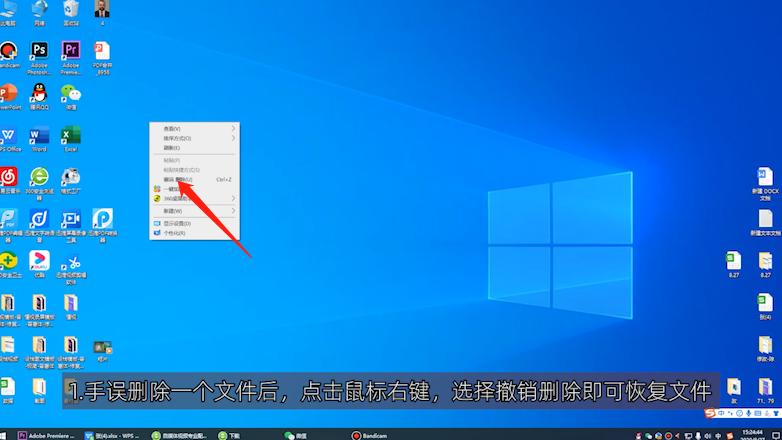 误删的文件怎么恢复