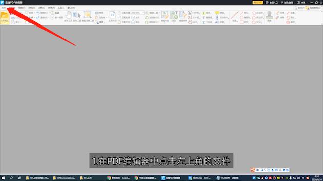 怎么在pdf上编辑文字