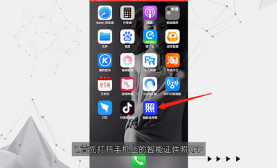 手机给证件照换白底怎么做