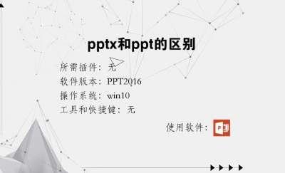pptx和ppt的区别