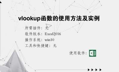 vlookup函数的使用方法及实例