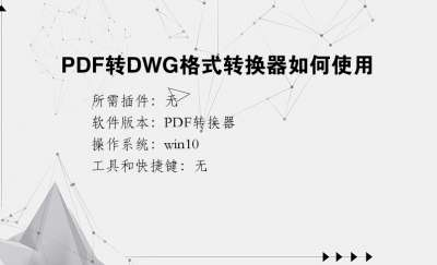 PDF转DWG格式转换器如何使用