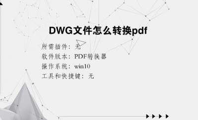 DWG文件怎么转换pdf