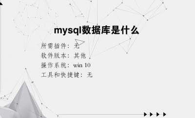 mysql数据库是什么