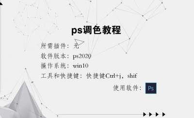 ps调色教程