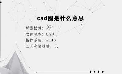 cad图是什么意思