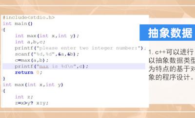 c++什么意思