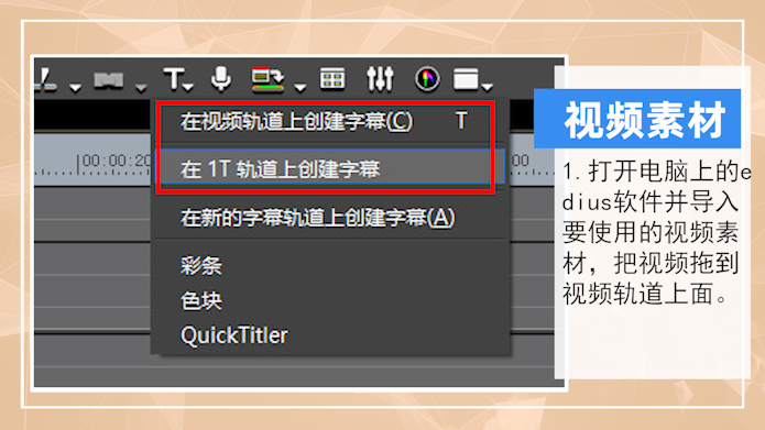 edius怎么添加字幕