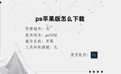 ps苹果版怎么下载