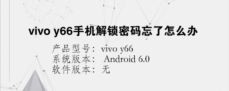 手机知识:vivo y66手机解锁密码忘了怎么办