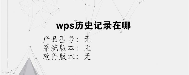 综合科技教程:wps历史记录在哪